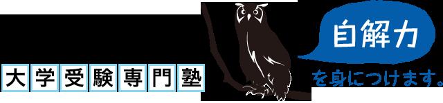 田園都市線・溝の口駅近の大学受験専門の予備校・学習塾 Forest
